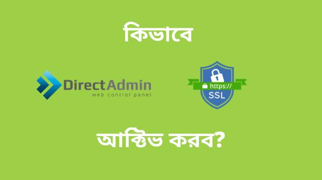 কিভাবে DirectAdmin হোস্টিং-এ SSL Certificate আক্টিভ করব?