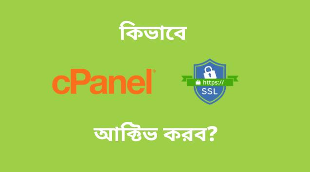 কিভাবে cPanel হোস্টিং-এ SSL Certificate আক্টিভ করব?